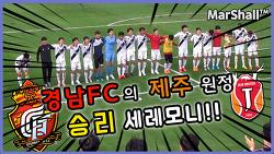 [직캠] 경남FC의 제주 원정 승리 세레모니 (2019.10.06)