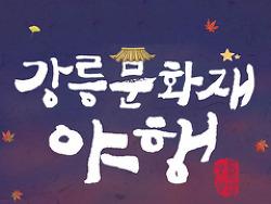 강릉문화재 야행(夜行)