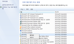 MSSQL Server 2005 삭제시, '설치를 계속하려면 다음 응용 프로그램을 닫아야 합니다' 메시지가 뜬다면