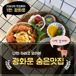 [Korean Class] Hidden Places to Eat in GwanghwaMun