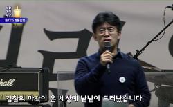 ■최배근 교수 검찰개혁 사자후(영상 + 전문)■