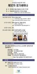 (사)한국VM연구회 제32차 정기세미나