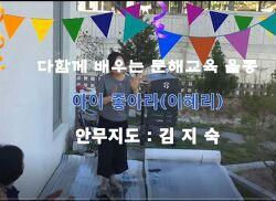 [문해교육]아이 좋아라(이혜리) 율동