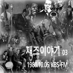 재즈이야기 03 (이병원) 1980.10.05 KBS-FM