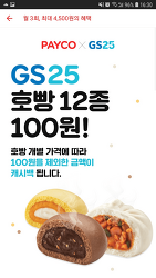 GS25 호빵 100원 - with 페이코