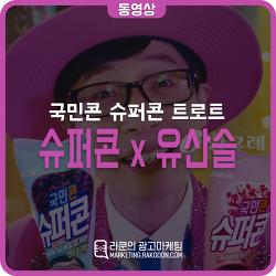 슈퍼콘 x 유재석 아닌 유산슬 광고