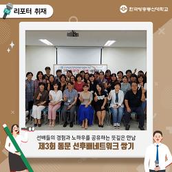 [리포터 취재] 청소년교육과 제3회 동문 선후배네트워크 쌓기