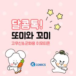 [카카오톡 이모티콘]군인 가족&연인용 커플 이모티콘 출시