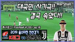 [축구로그 ep.18] 2019.07.26 - 팀 K리그 vs 유벤투스 FC (Juventus FC)