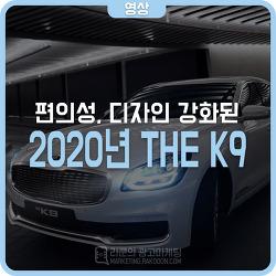 2020년 기아자동차 THE K9 광고