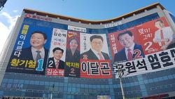 21대 총선 진해국회의원 후보의 면면을 보니...