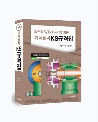 최신 KS/ISO 규격에 의한 기계설계 KS규격집