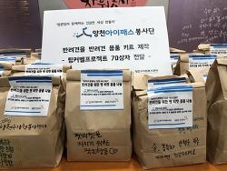 [양천아이패스봉사단] 7회기_반려용품키트제작 후원/전달 후기