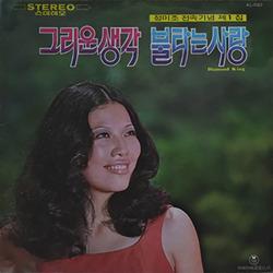 정미조 - 불타는 사랑 (1972)