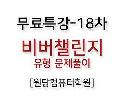 무료특강 18차 - 비버챌린지 유형 문제풀이 안내