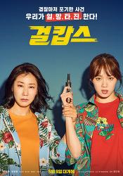 걸캅스 (Miss & Mrs. Cops, 2018)