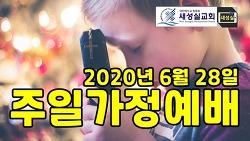 2020년 6월 28일 주일가정예배