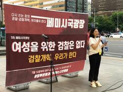 [후기] 5차 페미시국광장 <여성을 위한 검찰은 없다. 검찰 개혁, 우리가 한다>