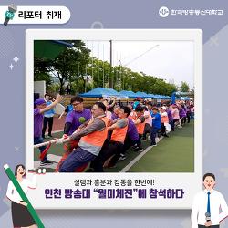"""[리포터 취재] 설렘과 흥분과 감동을 한번에! 인천 방송대 """"월미체전""""에 참석하다!"""