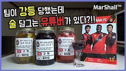 경남FC 3종 과일 담금주 만들기 - 1부리그 승격을 기원하며...