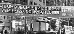 4기 신도시說에…김포·파주·위례 '부글부글'