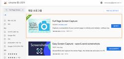 역대 최강 전체 페이지 스크린 캡처 도구, Full Page Screen Capture