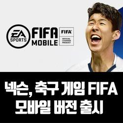 넥슨 'FIFA 모바일 버전 출시' 모바일 축구 게임 영역 확대