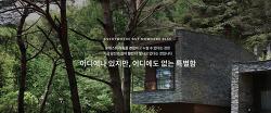 겨울 온천 추천-제천 포레스트 리솜