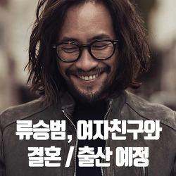 류승범, 10살 연하 외국인 여자친구와 결혼+출산 예정