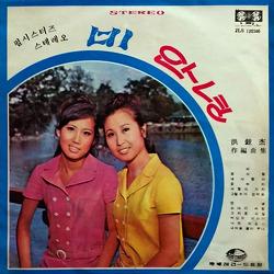 최영희 - 그리운 시절 (1969)