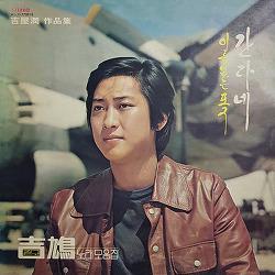 길구 - 명동 야곡 (1977)