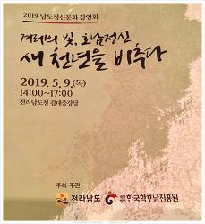 [사업후기]2019년 5월 9일 목요일_호남학진흥원 전남도청 강연회