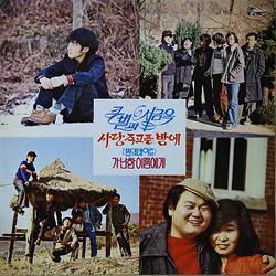 서금옥 - 떠다니는 섬 (1979)