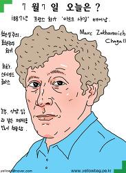 7월7일 프랑스 화가 마르크 샤갈 태어남