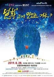 [언론보도]장흥문화예술회관, 가족음악극 공연