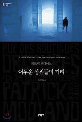 어두운 상점들의 거리 | 파트릭 모디아노