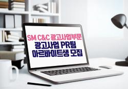 (마감)SM C&C 광고사업부문 광고사업 PR팀 아르바이트생 모집