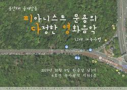 용산FM 피다영 LIVE in 녹사평