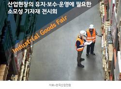 2019 엠알오산업기자재전(MRO KOREA) 킨텍스 개최확정