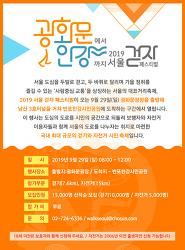 광화문에서 한강까지  2019서울걷자 페스티벌