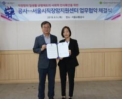 [소식] 서울교통공사와 서울시직장맘지원센터 업무협약 체결