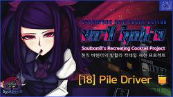 [게임 칵테일 재현 프로젝트] VA-11 HALL-A_18 : Pile Driver