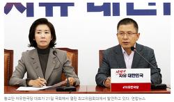 """[기사인용] 황교안 """"정경심 구속영장 기각하면 사법부 치욕"""""""