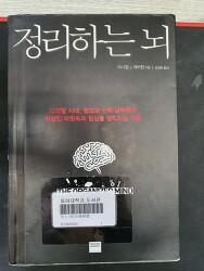 정리하는 뇌 -대니얼 J. 레비틴 지음, 김성훈 옮김-
