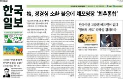 사회적 흉기가 되어버린 한국언론
