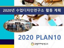 2020 수업디자인연구소 활동 계획 10