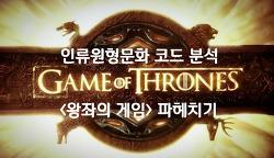 한국전통문화 코드:: 왕좌의게임 파헤치기 1탄- 위어우드와 신단수