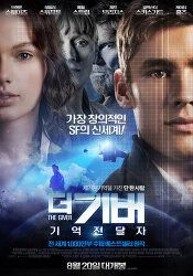 TheK 추천 오늘자(2020년 2월 6일) 무료 영화 - SF/판타지 영화 <더 기버: 기억 전달자>