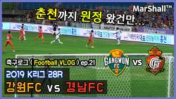 [축구로그 ep.21] 2019.09.01 - 강원FC vs 경남FC