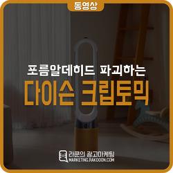 다이슨 퓨어 쿨 크립토믹 공기청정기 광고